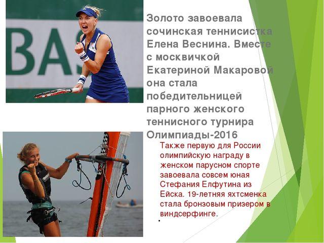 . Золото завоевала сочинская теннисистка Елена Веснина. Вместе с москвичкой Е...