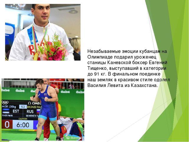 Незабываемые эмоции кубанцам на Олимпиаде подарил уроженец станицы Каневской...