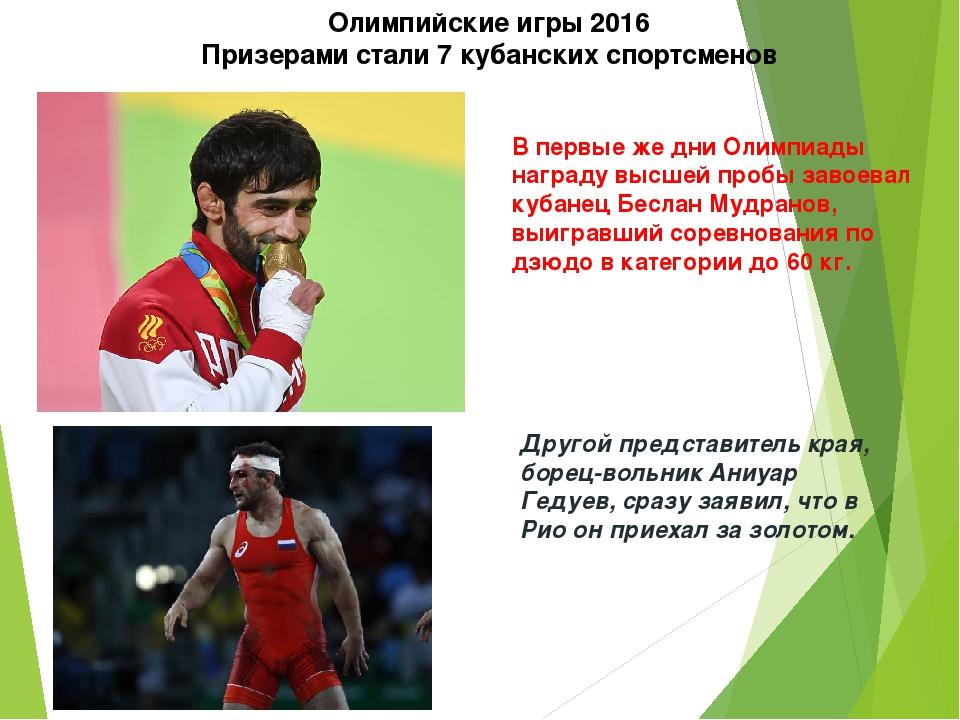 Олимпийские игры 2016 Призерами стали 7 кубанских спортсменов В первые же дни...