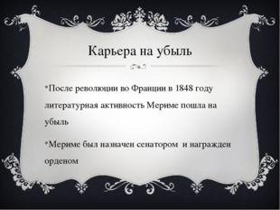 Карьера на убыль После революции во Франции в 1848 году литературная активнос