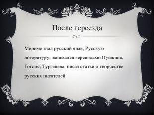 После переезда Мериме знал русский язык, Русскую литературу, занимался перево