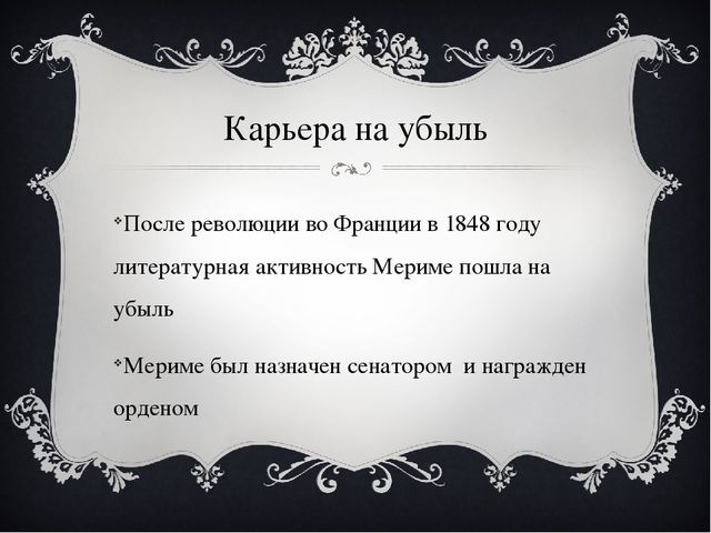 Карьера на убыль После революции во Франции в 1848 году литературная активнос...