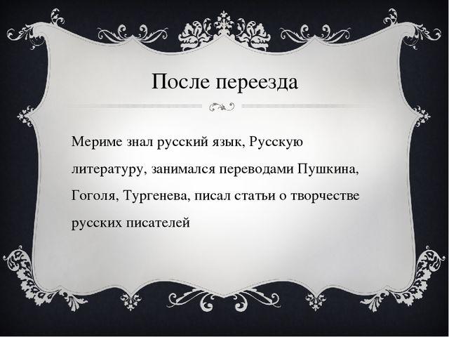 После переезда Мериме знал русский язык, Русскую литературу, занимался перево...