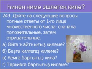 249. Дайте на следующие вопросы полные ответы от 1-го лица множественного чис