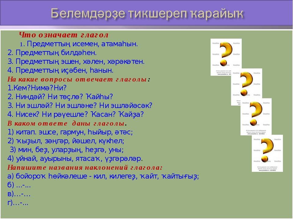 Что означает глагол 1. Предметтың исемен, атамаһын. 2. Предметтың билдәһен....
