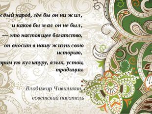 Каждый народ, где бы он ни жил, и каков бы мал он не был, — это настоящее бог