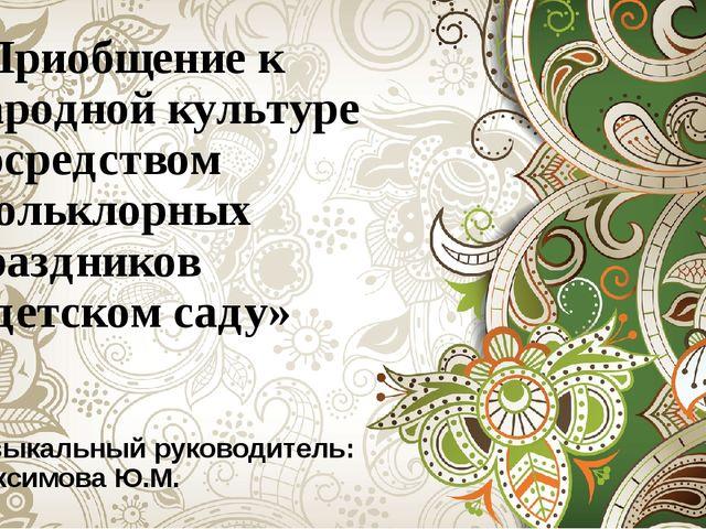 «Приобщение к народной культуре посредством фольклорных праздников в детском...