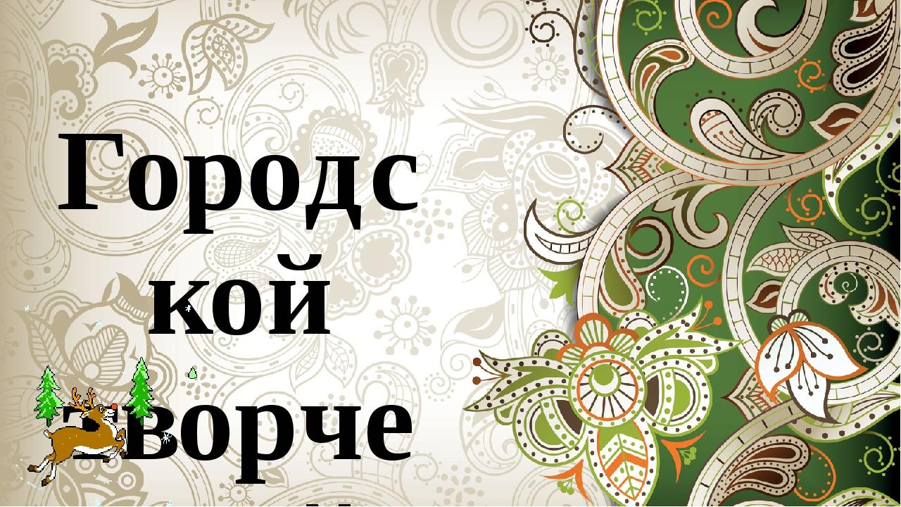 Городской творческий конкурс сказки «Колобок», «Серебряное копытце»
