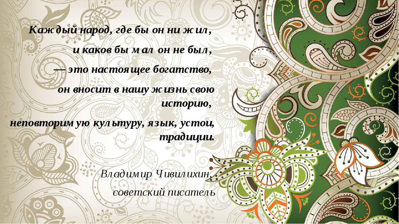 Каждый народ, где бы он ни жил, и каков бы мал он не был, — это настоящее бог...