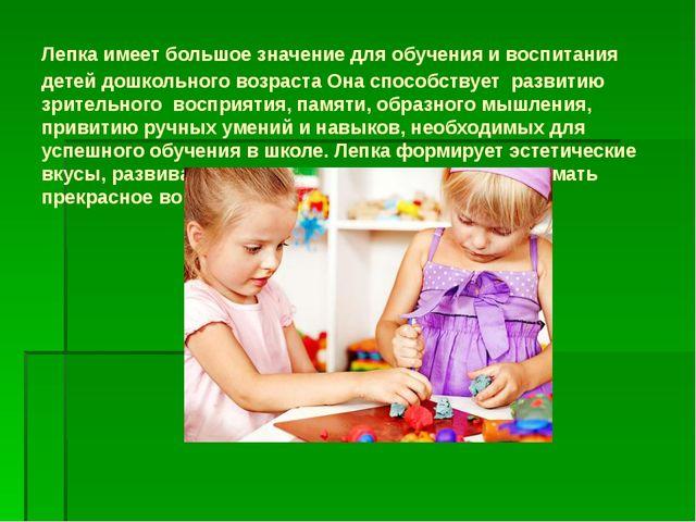 Лепка имеет большое значение для обучения и воспитания детей дошкольного возр...