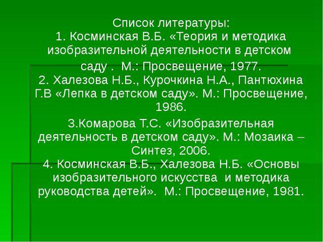 Список литературы: 1.Косминская В.Б. «Теория и методика изобразительной деят...