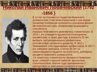 Николай Иванович Лобачевский (1792 -1856 ) В 14 лет он становится студентом К