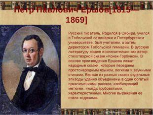 Петр Павлович Ершов[1815—1869] Русский писатель. Родился в Сибири, учился в Т