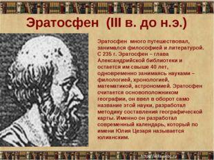 * * Эратосфен (III в. до н.э.) Эратосфен много путешествовал, занимался филос