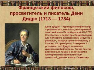 Французский философ, просветитель и писатель Дени Дидро (1713 — 1784) * * Ден