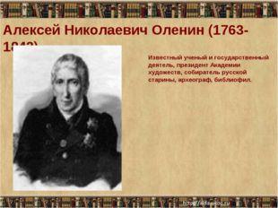 Алексей Николаевич Оленин (1763-1843) Известный ученый и государственный деят