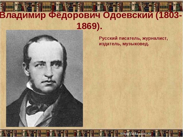 Владимир Фёдорович Одоевский (1803-1869). Русский писатель, журналист, издат...