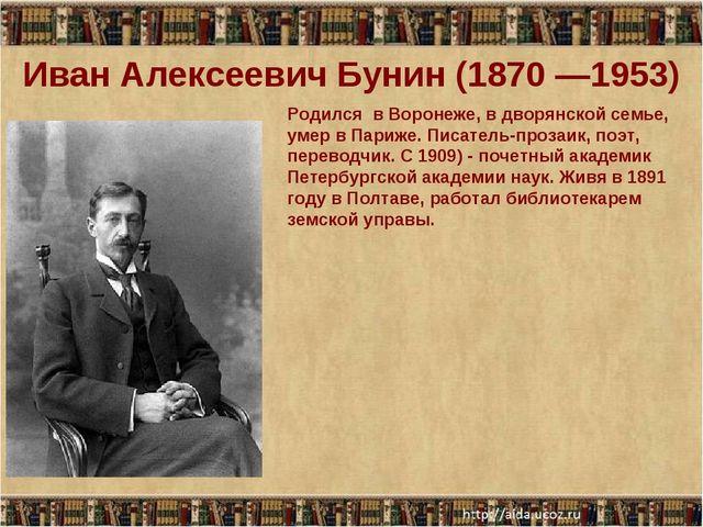 Иван Алексеевич Бунин (1870 —1953) Родился в Воронеже, в дворянской семье, ум...
