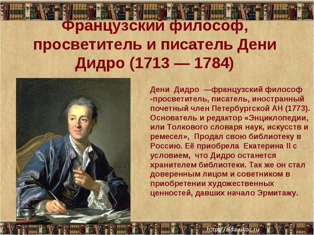 Французский философ, просветитель и писатель Дени Дидро (1713 — 1784) * * Ден...