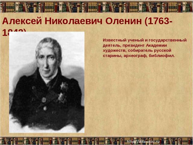 Алексей Николаевич Оленин (1763-1843) Известный ученый и государственный деят...
