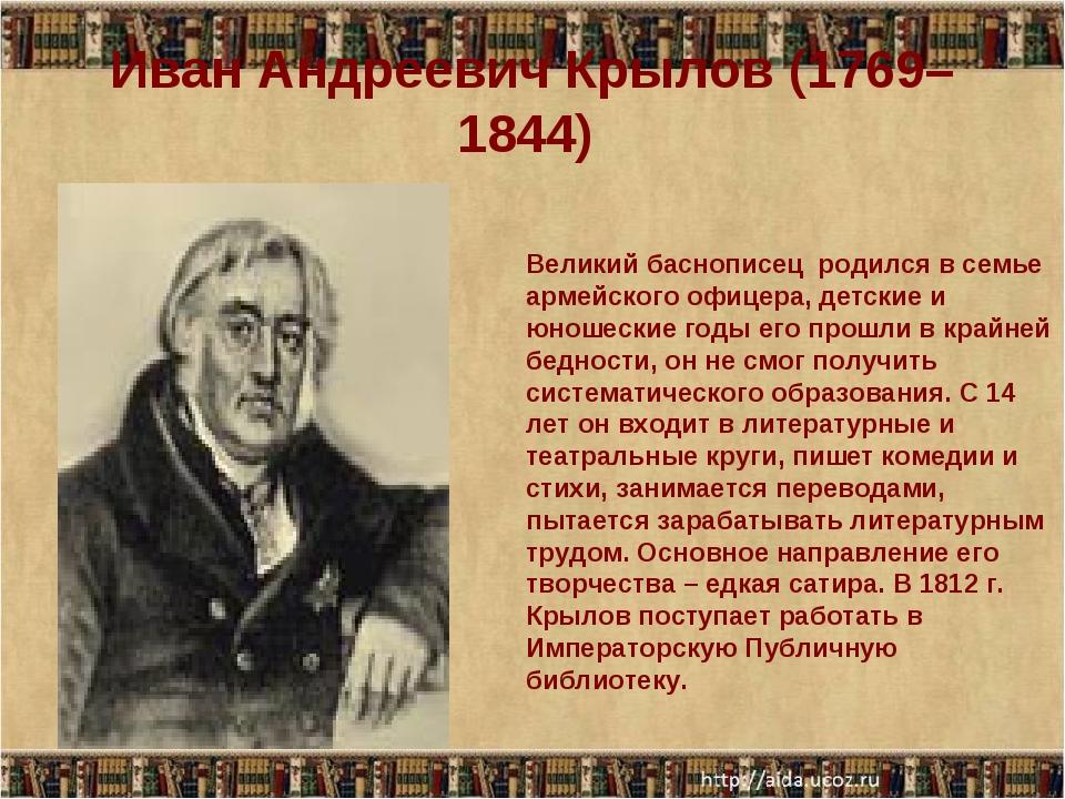 Иван Андреевич Крылов (1769–1844) Великий баснописец родился в семье армейско...
