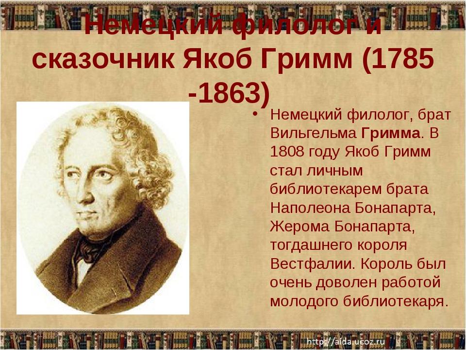 Немецкий филолог и сказочник Якоб Гримм (1785 -1863) Немецкийфилолог, брат В...