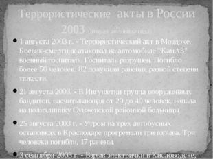 1 августа 2003 г. - Террористический акт в Моздоке. Боевик-смертник атаковал
