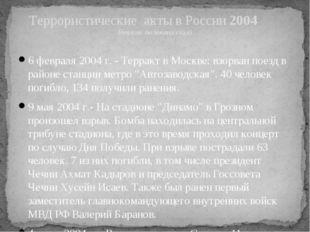 "6 февраля 2004 г. - Терракт в Москве: взорван поезд в районе станции метро ""А"