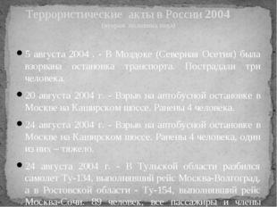 5 августа 2004 . - В Моздоке (Северная Осетия) была взорвана остановка трансп
