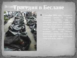 1 сентября 2004 года. Террористы захватили школу в Беслане (Северная Осетия)