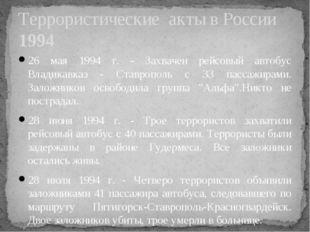 Террористические акты в России 1994 26 мая 1994 г. - Захвачен рейсовый автобу