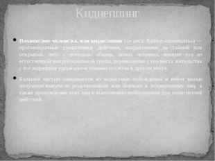 Похище́ние челове́ка, или кидне́ппинг (от англ. Kidnap «похищать») — противоп