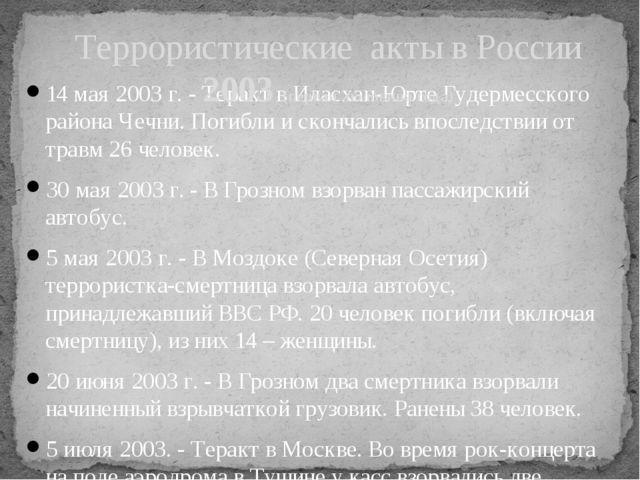 14 мая 2003 г. - Теракт в Иласхан-Юрте Гудермесского района Чечни. Погибли и...