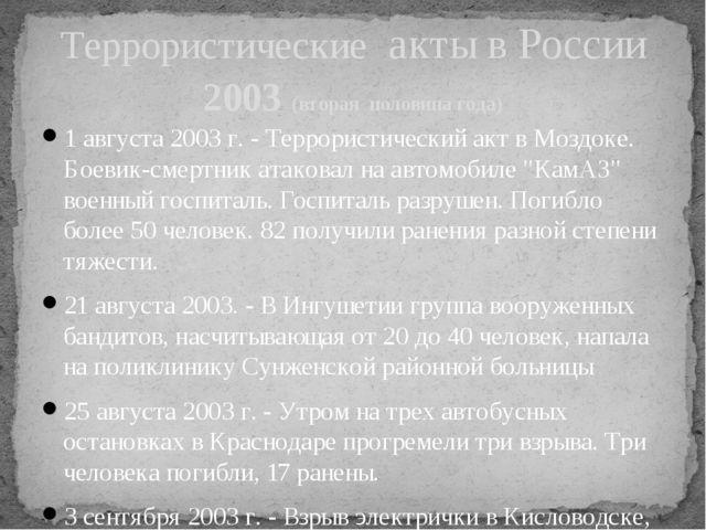 1 августа 2003 г. - Террористический акт в Моздоке. Боевик-смертник атаковал...