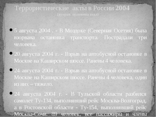 5 августа 2004 . - В Моздоке (Северная Осетия) была взорвана остановка трансп...