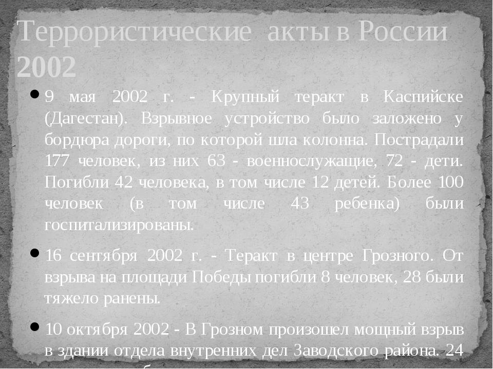 9 мая 2002 г. - Крупный теракт в Каспийске (Дагестан). Взрывное устройство бы...