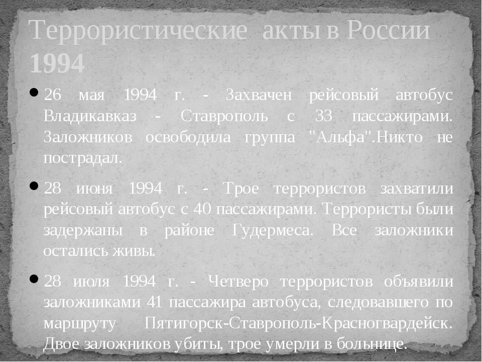 Террористические акты в России 1994 26 мая 1994 г. - Захвачен рейсовый автобу...