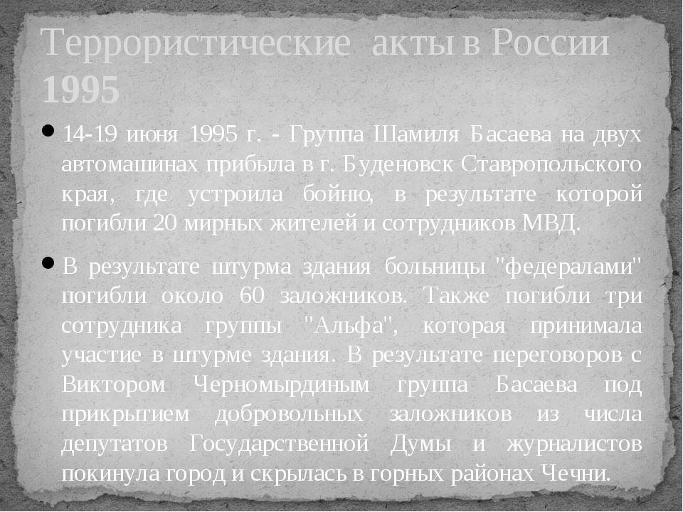14-19 июня 1995 г. - Группа Шамиля Басаева на двух автомашинах прибыла в г. Б...