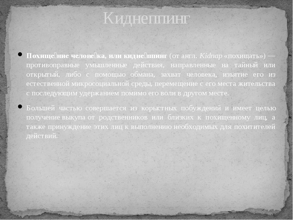 Похище́ние челове́ка, или кидне́ппинг (от англ. Kidnap «похищать») — противоп...