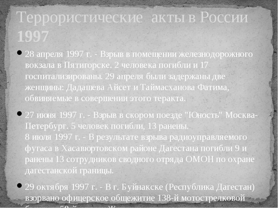 Террористические акты в России 1997 28 апреля 1997 г. - Взрыв в помещении жел...