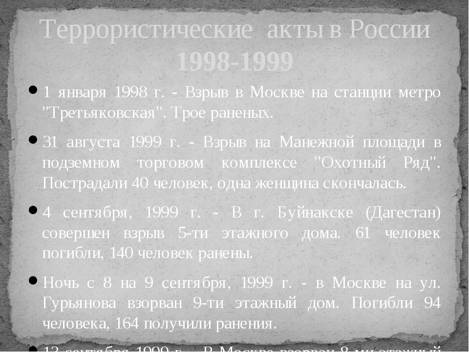 Террористические акты в России 1998-1999 1 января 1998 г. - Взрыв в Москве на...