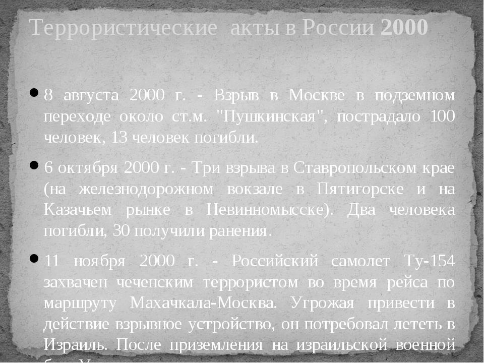 Террористические акты в России 2000 8 августа 2000 г. - Взрыв в Москве в подз...