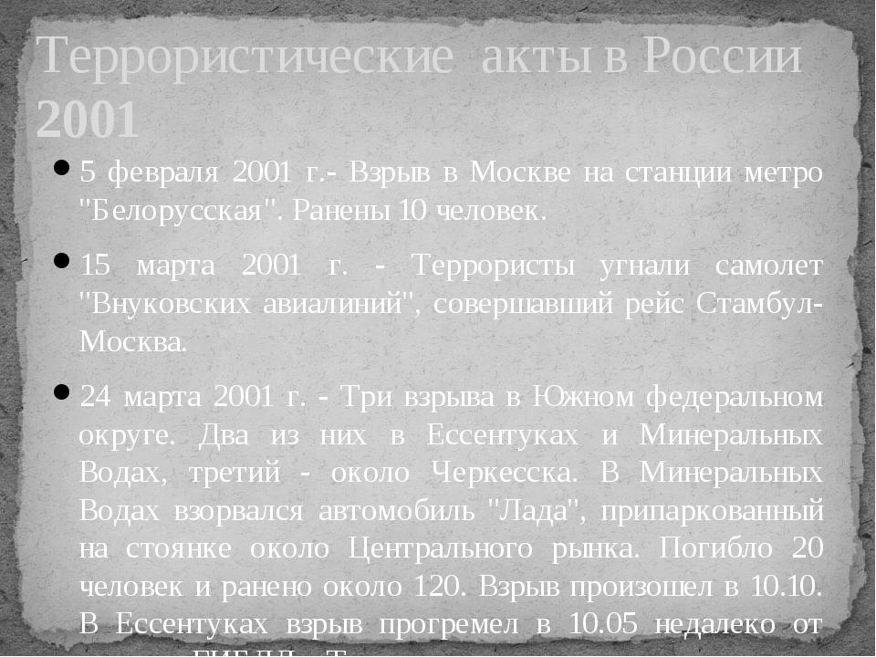Террористические акты в России 2001 5 февраля 2001 г.- Взрыв в Москве на стан...