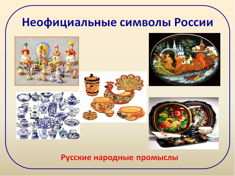 Началом, картинки символы россии для детей дошкольного возраста
