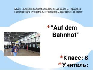 """Класс: 8 Учитель: Хажантаева Г.К. Категория: I hagantaeva@mail.ru """"Auf dem Ba"""