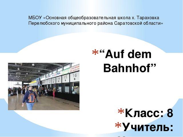 """Класс: 8 Учитель: Хажантаева Г.К. Категория: I hagantaeva@mail.ru """"Auf dem Ba..."""