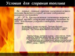 Условия для сгорания топлива Во – первых, главным горючим элементом всякого т