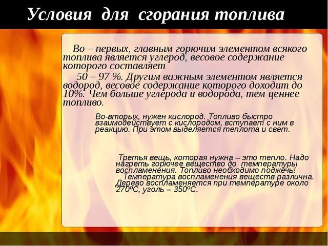 Условия для сгорания топлива Во – первых, главным горючим элементом всякого т...