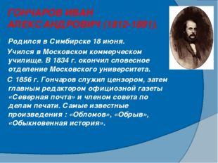 ГОНЧАРОВ ИВАН АЛЕКСАНДРОВИЧ (1812-1891). Родился в Симбирске 18 июня. Учился