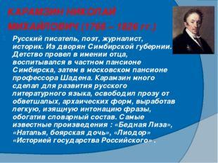 КАРАМЗИН НИКОЛАЙ МИХАЙЛОВИЧ (1766 – 1826 гг.) Русский писатель, поэт, журнали
